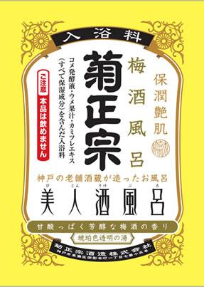 【菊正宗】美人酒風呂 梅酒風呂(入浴剤)×10個