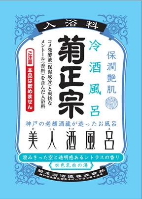 【菊正宗】美人酒風呂 冷酒風呂(入浴剤)×10個