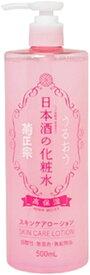 【菊正宗】日本酒の化粧水 高保湿