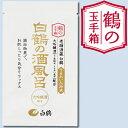 【白鶴】鶴の玉手箱 白鶴の酒風呂 大吟醸酒配合(入浴剤)×20個