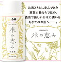 【白鶴】ライスビューティー 米の恵み 保湿液 150ml