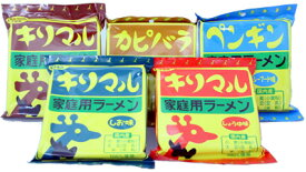 【小笠原製粉】キリマルラーメン(旧キリンラーメン) お試しセット(醤油・しお・みそ・シーフード・ゆず風味醤油 各1食詰×5)