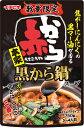 【イチビキ】黒から鍋スープ 750g