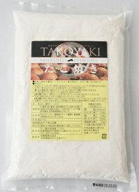 たこ焼き粉ミックス 500g×1袋