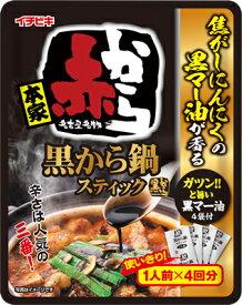 【イチビキ】黒から鍋スティック 1人前×4回分