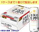【サッポロ】北海道生搾りみがき麦 500ml×24本