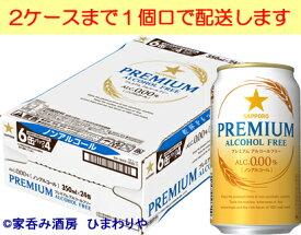 【サッポロ】プレミアムアルコールフリー 350ml×24本