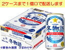 【サッポロ】冬物語 350ml×24本【限定醸造】