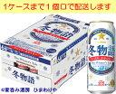 【サッポロ】冬物語 500ml×24本【限定醸造】