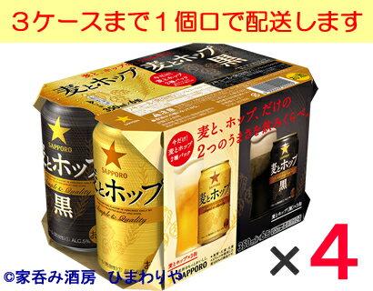 【サッポロ】麦とホップ・麦とホップ<黒>アソート6缶パック 350ml×24本【予約限定】