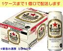 【サッポロ】ラガービール 500ml×24本【限定発売】