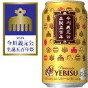 【サッポロ】ヱビス 今川義元公生誕500年記念缶 350ml×24本