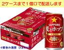 【サッポロ】麦とホップ<赤> 350ml×24本【期間限定】