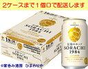 【サッポロ】Innovative Brewer SORACHI1984 350ml×24本