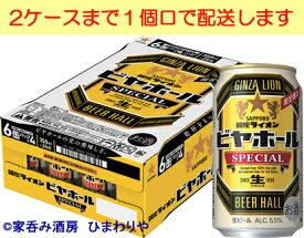 【サッポロ】銀座ライオン ビヤホールスペシャル 350ml×24本