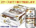 【サッポロ】麦とホップ シングルモルト 350ml×24本【限定発売】