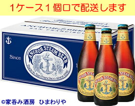 【サッポロ】アンカー スチーム 瓶 355ml×24本