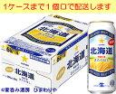 【サッポロ】北海道 奇跡の麦 きたのほし 500ml×24本【限定発売】