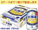 【サッポロ】北海道 奇跡の麦 きたのほし 350ml×24本【限定発売】