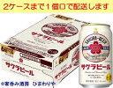【サッポロ】サクラビール2020 350ml×24本【限定発売】