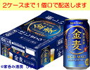 【サントリー】金麦 350ml×24本
