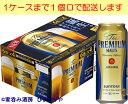 【サントリー】ザ・プレミアム・モルツ 500ml×24本