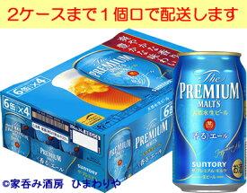 【サントリー】ザ・プレミアム・モルツ<香るエール> 350ml×24本