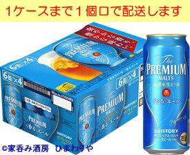 【サントリー】ザ・プレミアム・モルツ<香るエール> 500ml×24本