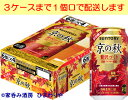 【サントリー】京の贅沢 350ml×24本【限定醸造】