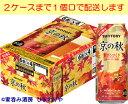 【サントリー】京の贅沢 500ml×24本【限定醸造】