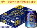 【サントリー】金麦 250ml×24本
