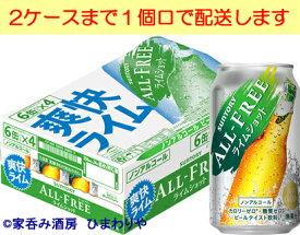 【サントリー】オールフリー ライムショット 350ml×24本