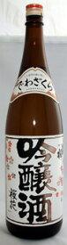 【出羽桜酒造】桜花吟醸 1800ml