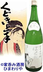 【亀の井酒造】くどき上手 超辛口吟醸酒 白ばくれん 播州山田穂55% 1800ml