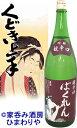 【亀の井酒造】くどき上手 ばくれん 吟醸酒 超辛口+20 美山錦100% 1800ml