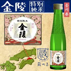 【蔵べるシリーズ】金陵 特別純米酒 180ml【香川県】