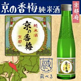 【蔵べるシリーズ】京の香梅 純米酒 180ml【京都府】