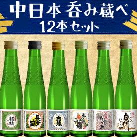 【蔵べるシリーズ】中日本呑み蔵べ12本セット
