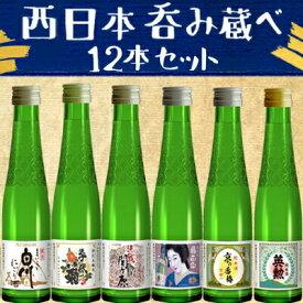 【蔵べるシリーズ】西日本呑み蔵べ12本セット