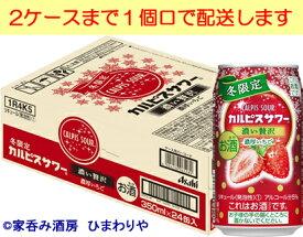 【アサヒ】カルピスサワー 濃い贅沢濃厚いちご 350ml×24本【期間限定】