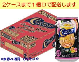【アサヒ】カクテルパートナー 桃とマンゴーとオレンジ 350ml×24本