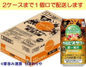 【アサヒ】カルピスサワー 濃い贅沢フルーツミックス 350ml×24本【期間限定】