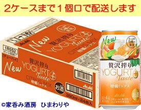 【アサヒ】贅沢搾りプラス 柑橘ミックスヨーグルトテイスト 350ml×24本