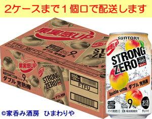 【サントリー】-196℃ ストロングゼロ ダブル完熟梅 350ml×24本