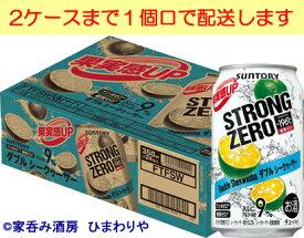 【サントリー】-196℃ ストロングゼロ ダブルシークヮーサー 350ml×24本