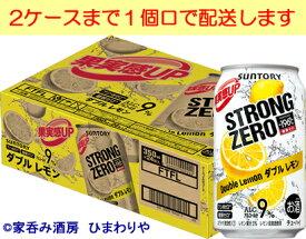 【サントリー】-196℃ ストロングゼロ ダブルレモン  350ml×24本