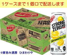 【サントリー】-196℃ ストロングゼロ ダブルグレープフルーツ 500ml×24本