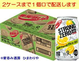 【サントリー】-196℃ ストロングゼロ ダブルグレープフルーツ 350ml×24本