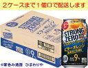 【サントリー】-196℃ ストロングゼロ ビターオレンジ  350ml×24本【在庫限り!】