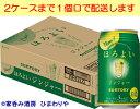 【サントリー】ほろよい ジンジャー 350ml×24本【数量限定!在宅応援】